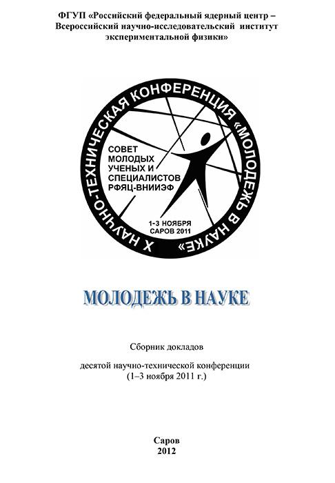 «Молодежь в науке». Сборник докладов Х научно-технической конференции