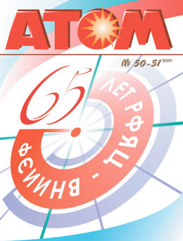Журнал АТОМ №50-51 2011