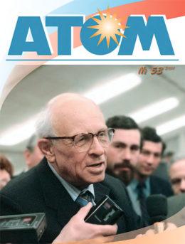 Журнал АТОМ №53 2011