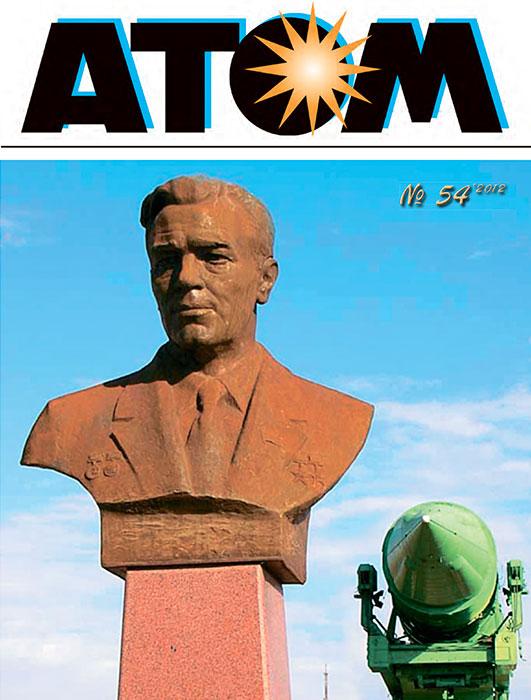 Журнал АТОМ №54 2012