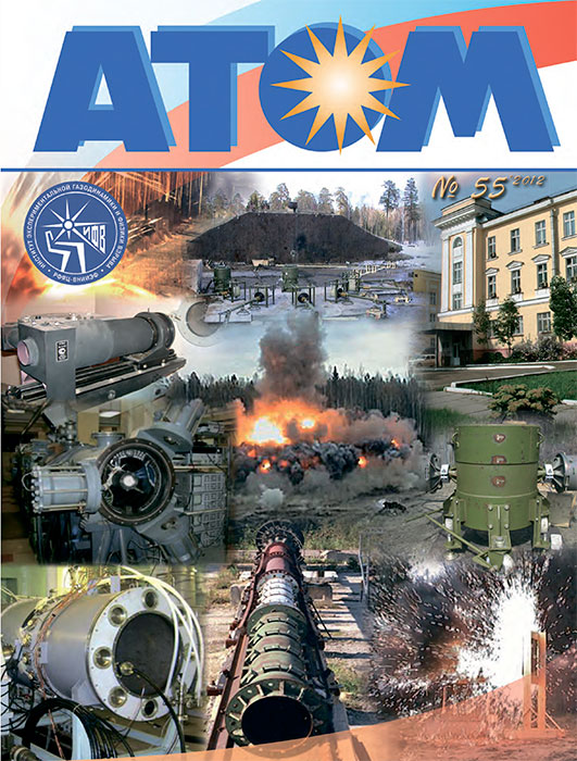 Журнал АТОМ №55 2012
