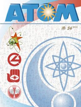Журнал АТОМ №56 2012