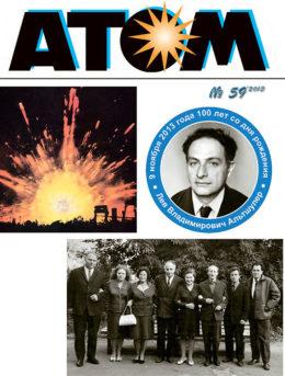 Журнал АТОМ №59 2013