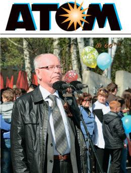 Журнал АТОМ №60 2013