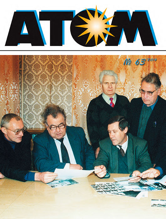 Журнал АТОМ №63 2014