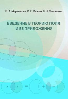 Введение в теорию поля и ее приложения
