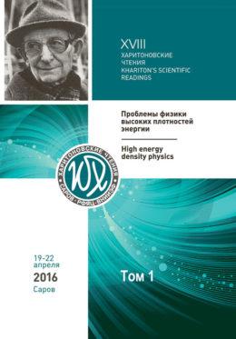 XVIII Харитоновские чтения Том 1 2016