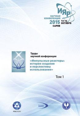 Импульсные реакторы Том 1 2015