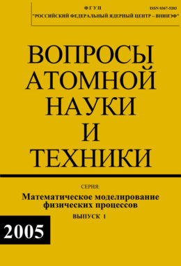 Сборник ВАНТ ММФП №1 2005