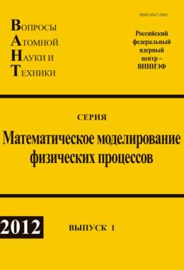 Сборник ВАНТ ММФП №1 2012