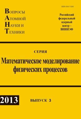 Сборник ВАНТ ММФП №3 2013