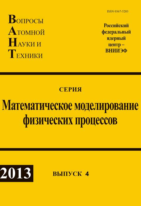 Сборник ВАНТ ММФП №4 2013
