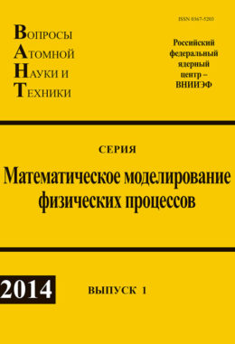 Сборник ВАНТ ММФП №1 2014