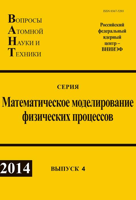 Сборник ВАНТ ММФП №4 2014