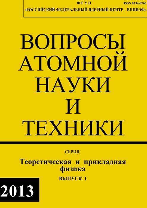 Сборник ВАНТ ТПФ №1 2013