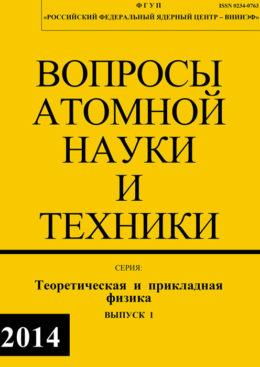 Сборник ВАНТ ТПФ №1 2014