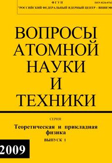 Сборник ВАНТ ТПФ