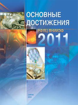 Основные достижения РФЯЦ-ВНИИЭФ 2011