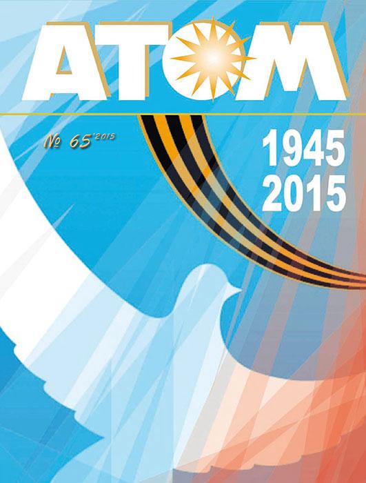 Журнал АТОМ №65 2015