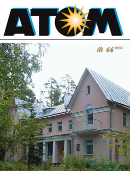 Журнал АТОМ №66 2015