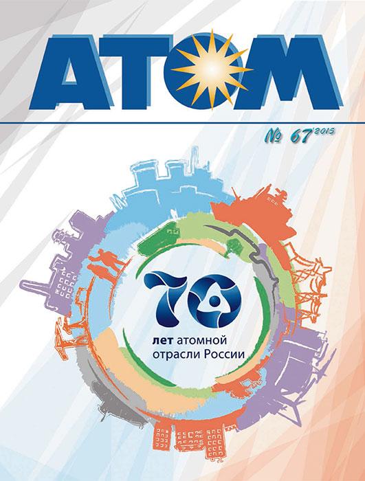 Журнал АТОМ №67 2015