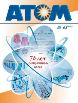 Журнал АТОМ №68 2015