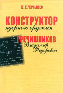 В. Ф. Гречишников