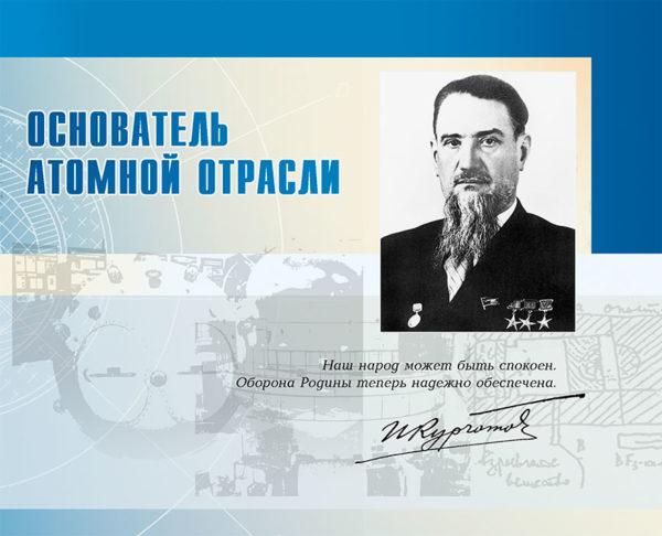 Основатель атомной отрасли