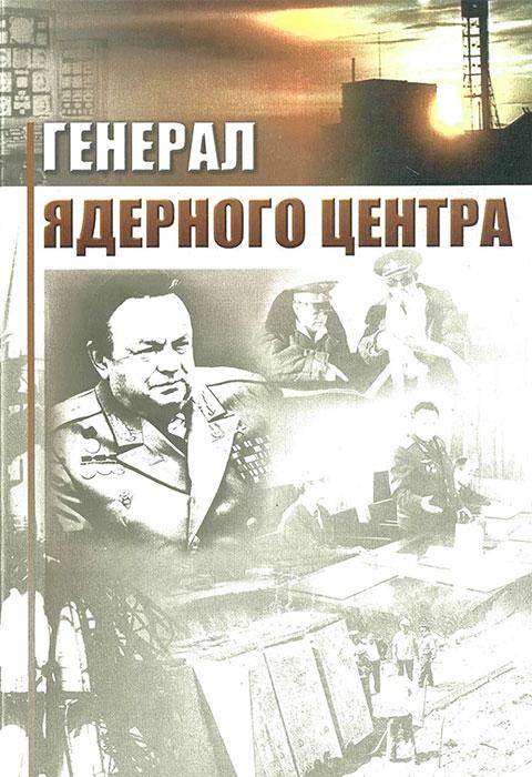 Е. А. Негин