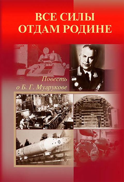Б. Г. Музруков