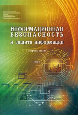 Информационная безопасность и защита информации т.1