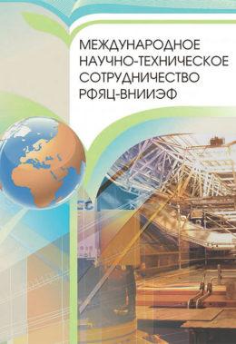 Международное научно-техническое сотрудничество...
