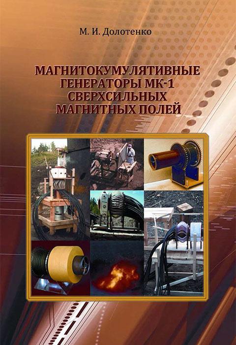 Магнитокумулятивные генераторы МК-1...