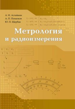 Метрология и радиоизмерения