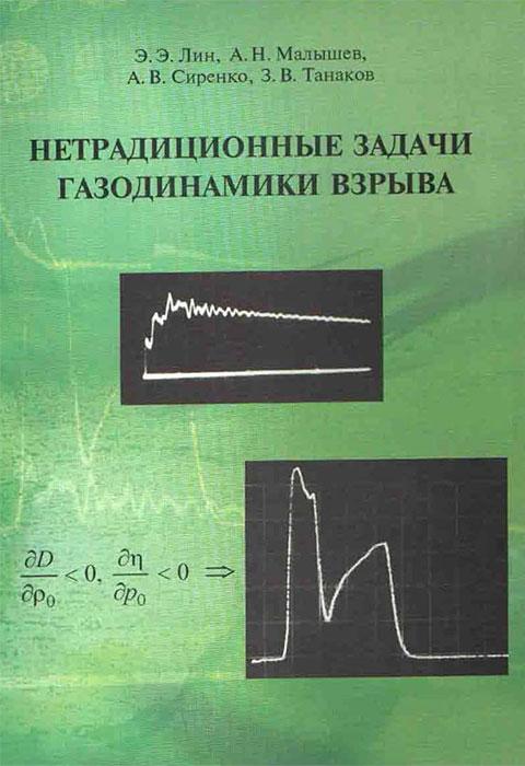 Нетрадиционные задачи газодинамики взрыва