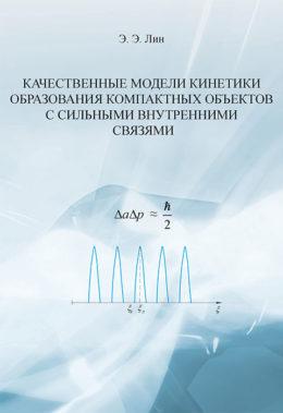 Качественные модели кинетики...