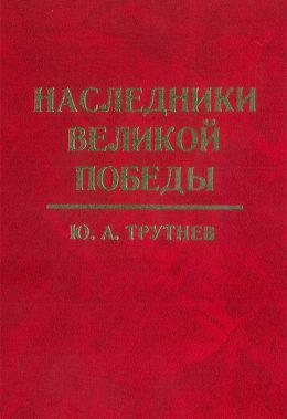 Наследники Великой Победы. Ю. А. Трутнев