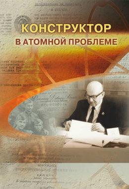 Д. А. Фишман
