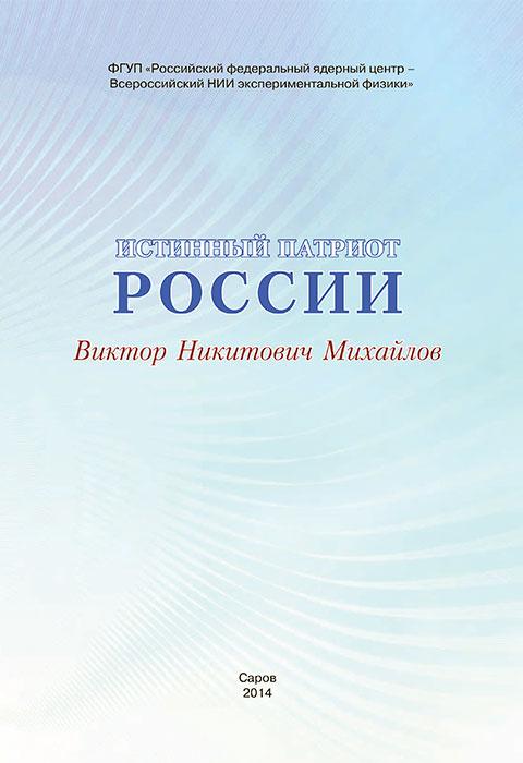 В. Н. Михайлов