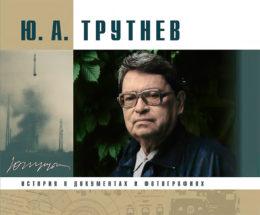 Ю. А. Трутнев, История в документах и фотографиях