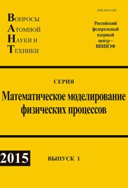 Сборник ВАНТ ММФП №1 2015