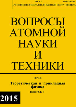 Сборник ВАНТ ТПФ №1 2015