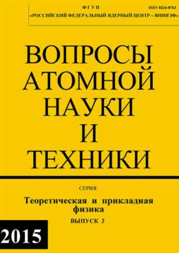 Сборник ВАНТ ТПФ №3 2015