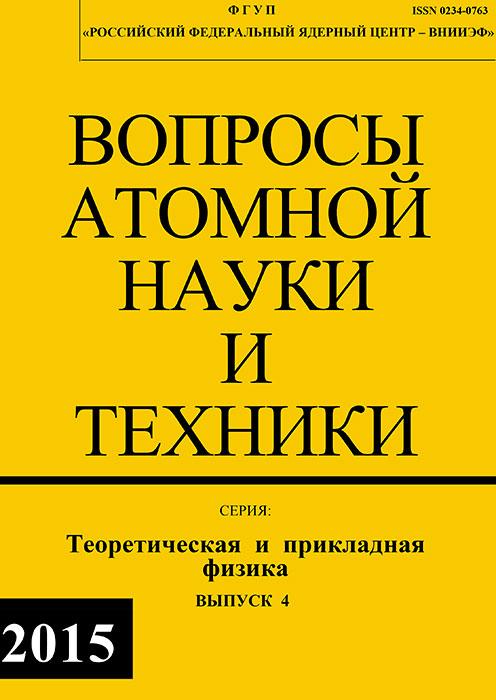 Сборник ВАНТ ТПФ №4 2015