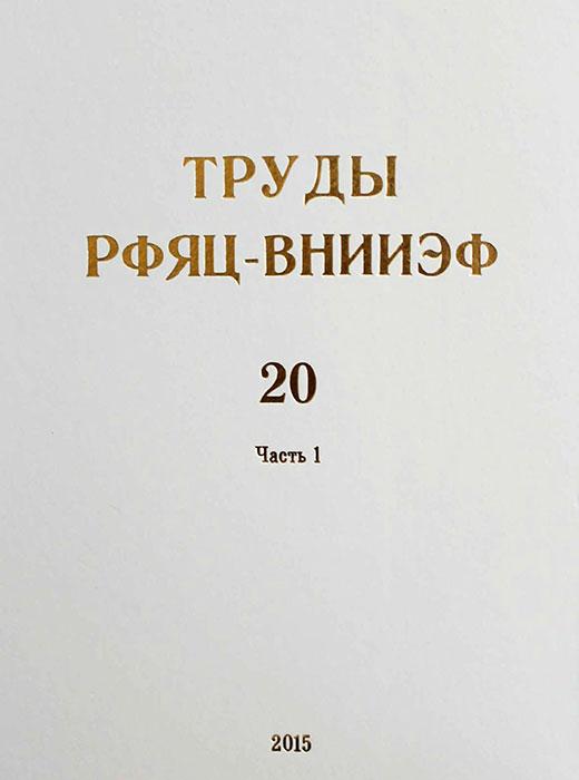 Труды РФЯЦ-ВНИИЭФ Выпуск 20 Часть 1