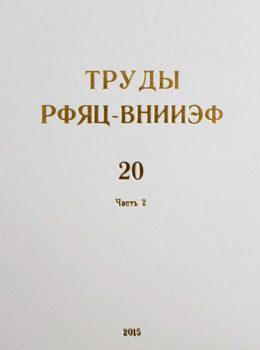 Труды РФЯЦ-ВНИИЭФ Выпуск 20 Часть 2