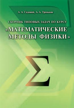 Сборник типовых задач по курсу «Математические методы физики»