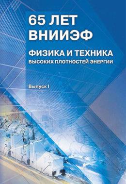 Физика и техника высоких плотностей энергии. Выпуск 1