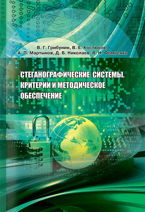 Стеганографические системы. Критерии и методическое обеспечение