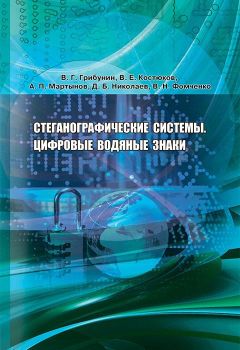 Стеганографические системы. Цифровые водяные знаки